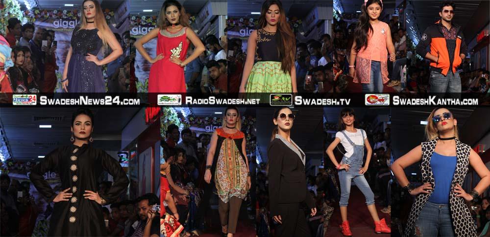 giggle fashion swadesh rj saimur